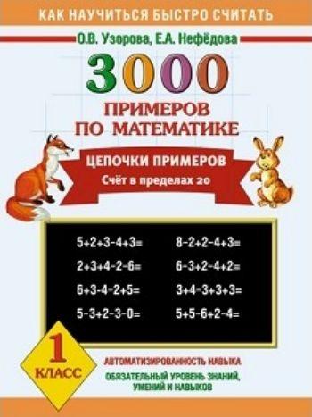 3000 примеров по математике. Цепочки примеров. 1 классПредметы<br>Пособие содержит 96 текстов по русскому языку для контрольного списывания в 1 классе. Расположение текстов даёт возможность учащимся выполнять задания прямо в пособии. Всего, следуя правилам списывания, учащиеся выполнят более 3000 заданий ко всем текстам...<br><br>Авторы: Узорова О.В., Нефедова Е.А.<br>Год: 2017<br>ISBN: 978-5-17-081250-9<br>Высота: 280<br>Ширина: 210<br>Толщина: 2<br>Переплёт: мягкая, скрепка