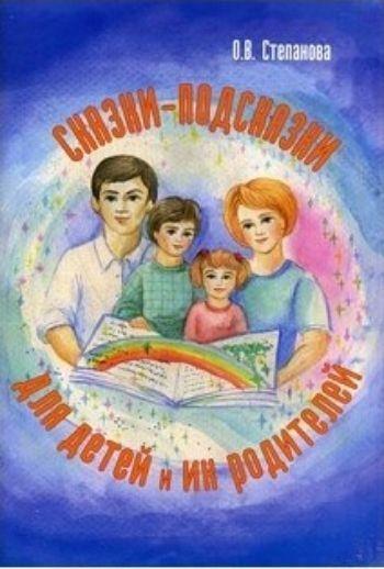 Сказки-подсказки для детей и их родителей. Сказки, рекомендации, игры + листы с рисунками для раскрашиванияЗанятия с детьми дошкольного возраста<br>Сказки - неотъемлемая часть мира детей. Именно поэтому они служат прекрасным подспорьем в решении проблем ребенка.В книге представлены волшебные добрые сказки для детей, в которых ребенок может увидеть проблемные ситуации, похожие на его собственные, позн...<br><br>Авторы: Степанова О.В.<br>Год: 2016<br>ISBN: 978-5-98563-360-3<br>Высота: 285<br>Ширина: 200<br>Толщина: 7<br>Переплёт: мягкая, скрепка