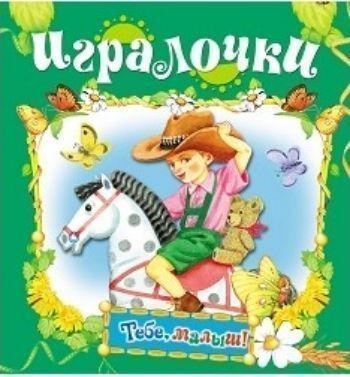 Игралочки. Книжка-раскладушкаПовести, рассказы<br>Предлагаем вашему вниманию красочно иллюстрированную книжку-раскладушку Игралочки.Для чтения взрослыми детям.<br><br>Год: 2016<br>ISBN: 978-5-8138-1200-2<br>Высота: 185<br>Ширина: 175<br>Толщина: 2