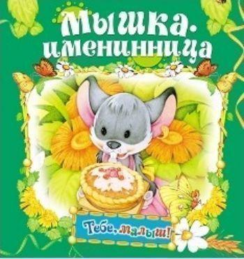 Мышка-именинница. Книжка-раскладушкаПовести, рассказы<br>Предлагаем вашему вниманию красочно иллюстрированную книжку-раскладушку Мышка-именинница.Для чтения взрослыми детям.<br><br>Год: 2016<br>ISBN: 978-5-8138-1199-9<br>Высота: 185<br>Ширина: 175<br>Толщина: 2