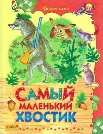 Самый маленький хвостикУчимся читать<br>Вашему вниманию предлагается книга сказок.Для чтения взрослыми детям.Для самостоятельного чтения рекомендуется детям от 7-ми лет.<br><br>Год: 2016<br>ISBN: 978-5-8138-1211-8<br>Высота: 220<br>Ширина: 170<br>Толщина: 7<br>Переплёт: твёрдая