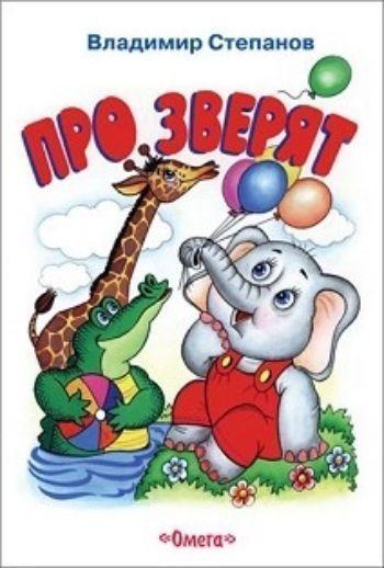 Про зверятПовести, рассказы<br>Вашему вниманию предлагается книга стихов.Для чтения взрослыми детям.Для самостоятельного чтения рекомендуется детям от 7-ми лет.<br><br>Авторы: Степанов В.<br>Год: 2016<br>ISBN: 978-5-465-03188-2<br>Высота: 165<br>Ширина: 110<br>Толщина: 6<br>Переплёт: твёрдая