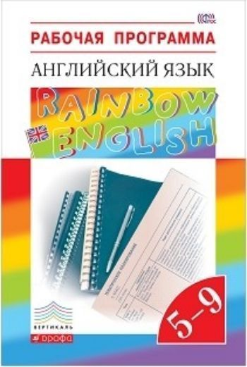 Рабочая программа. Английский язык. 5-9 классыПредметы<br>Данная рабочая программа предназначена для учителей, работающих по УМК Английский язык серии Rainbow English для 5-9 классов, авторов О.В. Афанасьевой, И.В. Михеевой, К.М. Барановой. Программа составлена в соответствии с требованиями ФГОС, содержит оп...<br><br>Авторы: Афанасьева О.В.<br>Год: 2016<br>ISBN: 978-5-358-17038-4<br>Высота: 210<br>Ширина: 140<br>Толщина: 7<br>Переплёт: мягкая, склейка
