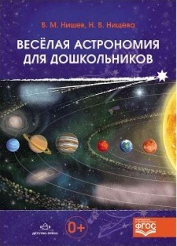 Веселая астрономия для дошкольниковВоспитателю ДОО<br>В пособии представлены стихотворения и красочные рисунки на космическую тематику. Материалы пособия помогут в формировании у дошкольников первичных представлений о звездах, планетах и Солнечной системе. Книга может использоваться как в детском саду, так и...<br><br>Авторы: Нищева Н.В., Нищев В.М.<br>Год: 2016<br>ISBN: 978-5-906852-10-6<br>Высота: 230<br>Ширина: 165<br>Толщина: 5<br>Переплёт: металлическая пружина