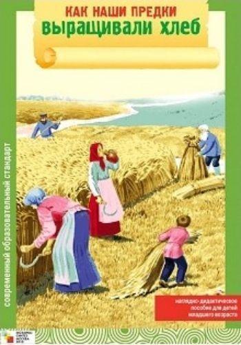 Как наши предки выращивали хлеб. Наглядно-дидактическое пособие для детей младшего возрастаВоспитателю ДОО<br>Пособие с яркими четкими картинками поможет вам рассказать малышам, как наши предки выращивали хлеб. Они узнают много нового и интересного о том, как на Руси пахали, сеяли, о том, как рос хлеб, о жатве, обмолоте зерна, о том, как на мельнице зерно превращ...<br><br>Авторы: Емельянова Э.<br>Год: 2016<br>ISBN: 978-5-86775-903-2<br>Высота: 295<br>Ширина: 205<br>Толщина: 3