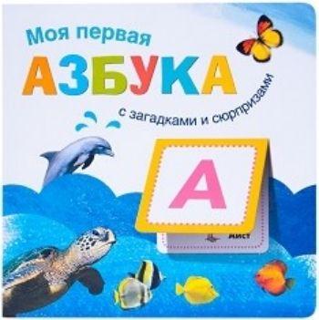 Моя первая азбука с загадками и сюрпризамиАзбука<br>Яркая книга Моя первая азбука серии Книжки с загадками и сюрпризами в игровой форме поможет ребенку выучить алфавит.Внутри малыша ждет множество забавных загадок, отгадки на которые он найдет под клапанами-сюрпризами. Закрепить новые знания ему помогу...<br><br>Год: 2016<br>ISBN: 978-5-4315-0877-6<br>Высота: 210<br>Ширина: 210<br>Толщина: 10<br>Переплёт: твёрдая