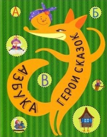 Азбука. Герои сказокПовести, рассказы<br>Эта замечательная азбука с яркими картинками познакомит ребенка с буквами русского алфавита. На каждой странице книги ваш малыш встретит любимых сказочных героев - Дюймовочку и Кота в сапогах, Золушку и Емелю, Царевну-лягушку и Щелкунчика.Рассматривая чуд...<br><br>Год: 2016<br>ISBN: 978-5-4315-0954-4<br>Высота: 215<br>Ширина: 167<br>Толщина: 8<br>Переплёт: твёрдая