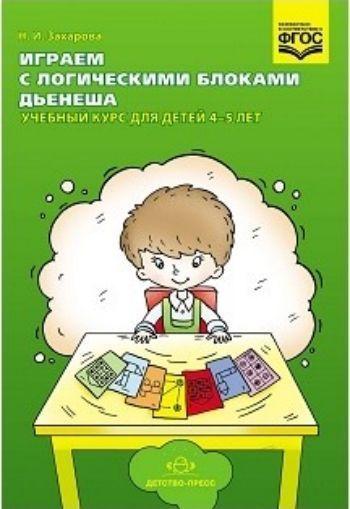 Играем с логическими блоками Дьенеша. Учебный курс для детей 4-5 летЗанятия с детьми дошкольного возраста<br>В книге изложен систематезированный курс (от простого к сложному), направленный на развитие логико-математического мышления детей среднего дошкольного возраста (4-5 лет). В работе используются логические блоки Дьенеша, а также карточки с условными изображ...<br><br>Авторы: Захарова Н.И.<br>Год: 2016<br>ISBN: 978-5-90685-204-5<br>Высота: 210<br>Ширина: 140<br>Толщина: 10<br>Переплёт: твёрдая