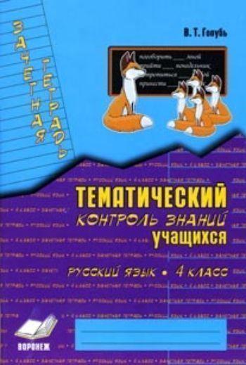 Зачетная тетрадь. Тематический контроль знаний учащихся. Русский язык. 4 кл.Предметы<br>Пособие представляет собой разрезные карточки с тематическими зачетными заданиями по программе русского языка в 4 классе (1-4) формата А4 по основным темам программы. Пособие содержит 14 работ (по 3 варианта в каждой) по основным темам программы (всего 42...<br><br>Авторы: Голубь В.Т.<br>Год: 2017<br>ISBN: 978-5-905311-41-3, 978-5-905311-77-2<br>Высота: 245<br>Ширина: 165<br>Толщина: 5