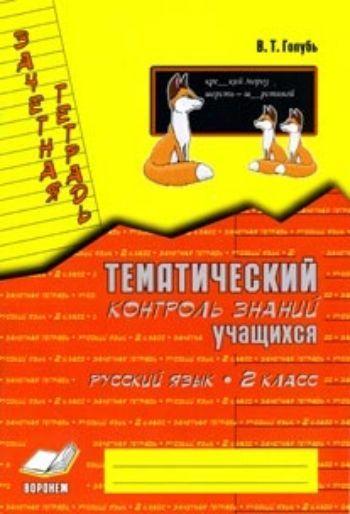 Зачетная тетрадь. Тематический контроль знаний учащихся. Русский язык. 2 клПредметы<br>Пособие представляет собой разрезные карточки с тематическими зачетными заданиями по программе русского языка во 2 классе (1-4) формата А4 по основным темам программы. Пособие содержит 18 работ (по 2 варианта в каждой) по основным темам программы (всего 3...<br><br>Авторы: Голубь В.Т.<br>Год: 2017<br>ISBN: 978-5-905311-16-1, 978-5-905311-65-9<br>Высота: 245<br>Ширина: 165<br>Толщина: 5