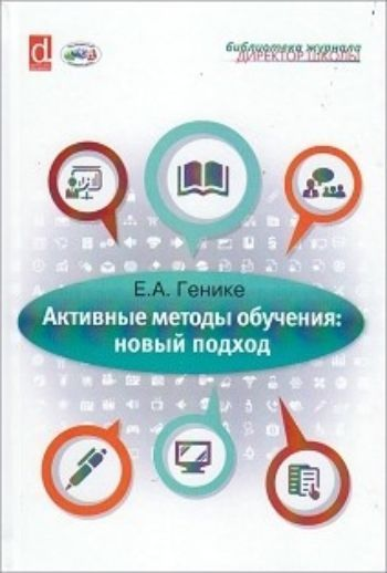 Активные методы обучения. Новый подходПреподавателям<br>В книге рассказывается о том, как меняются активные методы обучения (АМО) в условиях использования в учебном процессе инновационного оборудования (интерактивных досок, электронных учебников и т.д.). Автор описывает изменения организации и классного простр...<br><br>Авторы: Генике Е.А.<br>Год: 2015<br>ISBN: 978-5-4441-0073-8<br>Высота: 216<br>Ширина: 146<br>Толщина: 10<br>Переплёт: твёрдая