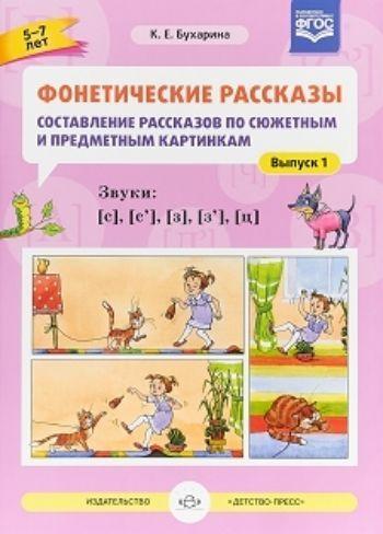 Фонетические рассказы. Составление рассказов по сюжетным и предметным картинкам. Звуки [с], [с`], [з], [з`], [ц]Занятия с детьми дошкольного возраста<br>Предложенные в этой книге простые занятия помогут детям с нарушением произношения автоматизировать звуки [с], [с`], [з], [з`], [ц], разовьют связную речь и интеллект дошкольника, помогут ему лучше подготовиться к школе. Самостоятельное или с некоторой пом...<br><br>Авторы: Бухарина К.Е<br>Год: 2017<br>ISBN: 978-5-90685-243-4<br>Высота: 290<br>Ширина: 220<br>Толщина: 6<br>Переплёт: мягкая, скрепка