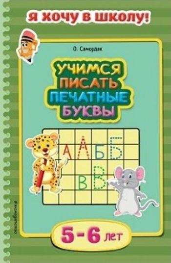 Учимся писать печатные буквы. Для детей 5-6 летЗанятия с детьми дошкольного возраста<br>Эта книга - уникальное развивающее пособие для малышей. Это не скучный учебник, а, скорее, занимательная игра, в которую малыш будет с удовольствием играть вместе с вами. Выполняя интересные упражнения, он научится писать печатные буквы, а также закрепит ...<br><br>Авторы: Самордак О.<br>Год: 2016<br>ISBN: 978-5-699-78605-3<br>Высота: 212<br>Ширина: 138<br>Толщина: 2<br>Переплёт: мягкая, скрепка