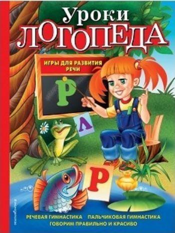 Уроки логопеда. Игры для развития речиРодителям<br>Все малыши очень любят играть. Эта книга поможет сделать игры не только интересными, но и полезными для развития речи. Уроки логопеда - это пособие, которое можно использовать при работе с 6-месячными детьми, и благодаря многоуровневой системе упражнени...<br><br>Авторы: Косинова Е.М.<br>Год: 2016<br>ISBN: 978-5-699-52534-8<br>Высота: 280<br>Ширина: 210<br>Толщина: 20<br>Переплёт: твёрдая