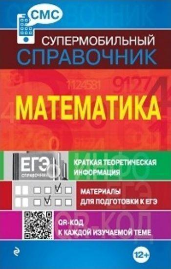 Математика. Супермобильный справочникПредметы<br>Справочник охватывает весь школьный курс математики. Материал систематизирован и представлен в сжатом и наглядном виде. С помощью QR-кода предоставляется быстрый доступ к информационным ресурсам общего пользования (Wikipedia) по каждой конкретной теме для...<br><br>Авторы: Вербицкий В.И.<br>Год: 2016<br>ISBN: 978-5-699-80405-4<br>Высота: 165<br>Ширина: 107<br>Толщина: 10<br>Переплёт: мягкая, склейка