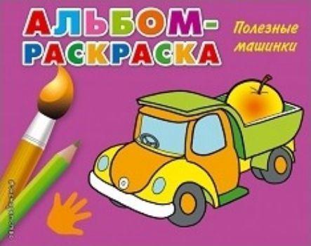 Полезные машинки. Альбом-раскраскаРисование<br>Раскраски подходят даже самым маленьким детям, с их помощью они разовьют не только мелкую моторику, но и желание заниматься и развиваться. Специально подобранные лаконичные иллюстрации можно раскрашивать не только кисточкой, цветными карандашами и фломаст...<br><br>Год: 2016<br>ISBN: 978-5-699-73349-1<br>Высота: 170<br>Ширина: 215<br>Толщина: 2<br>Переплёт: мягкая, скрепка