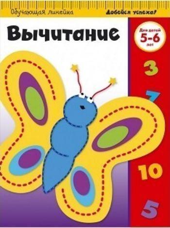 Вычитание для детей 5-6 летЗанятия с детьми дошкольного возраста<br>Основная цель книги - закрепить знание чисел первого десятка, познакомиться со знаком минус, научиться вычитать числа в пределах разными способами - как в линейку, так и в столбик. Задания, ориентированные на реальные возможности детей, помогут развить ...<br><br>Год: 2016<br>ISBN: 978-5-699-86703-5<br>Высота: 280<br>Ширина: 210<br>Толщина: 3<br>Переплёт: мягкая, скрепка