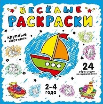 Веселые раскраски, синяяРисование<br>Раскраски подходят даже самым маленьким детям, с их помощью они разовьют не только мелкую моторику, но и желание заниматься и развиваться. Специально подобранные лаконичные иллюстрации можно раскрашивать не только кисточкой, цветными карандашами и фломаст...<br><br>Год: 2016<br>ISBN: 978-5-699-83053-4<br>Высота: 210<br>Ширина: 210<br>Толщина: 5<br>Переплёт: мягкая, склейка