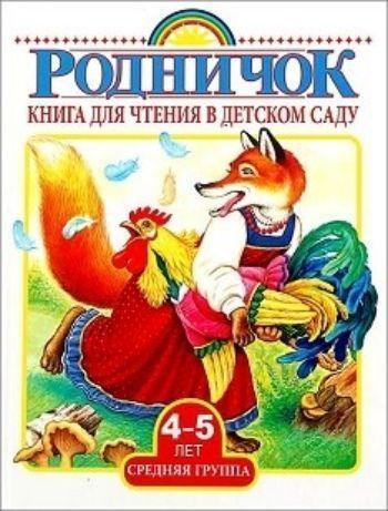 Книга для чтения в детском саду. Средняя группа (4-5лет)Повести, рассказы<br>Эта красочно оформленная книга адресована детям средней группы детского сада. Детям в этом возрасте интересно буквально всё на свете. Они любят слушать сказки, стихи о природе, животных, о детях, их играх и увлечениях, учатся отгадывать загадки. Стихи, ск...<br><br>Год: 2016<br>ISBN: 978-5-17-098094-9<br>Высота: 215<br>Ширина: 165<br>Толщина: 12<br>Переплёт: твёрдая