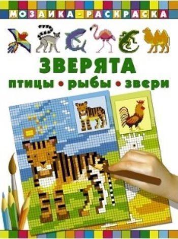 Зверята. Птицы, рыбы, звериРисование<br>В этой замечательной книжке-раскраске перед ребенком откроется удивительный и таинственный мир живой природы. Юный художник сможет не только познакомиться с животными, но и выполнить пиксельные картинки, по образцу клеточку за клеточкой раскрашивая зверей...<br><br>Год: 2016<br>ISBN: 978-5-17-095514-5<br>Высота: 280<br>Ширина: 215<br>Толщина: 5<br>Переплёт: мягкая, склейка