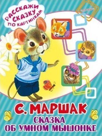 Сказка об умном мышонкеВоспитателю ДОО<br>Все малыши знают Сказку о глупом мышонке С.Я. Маршака, которая закончилась очень грустно. Но чтобы ребята не расстраивались, автор написал продолжение - Сказку об умном мышонке, которая закончилась очень хорошо.Прочитайте своему малышу сказку, а потом...<br><br>Авторы: Маршак С. Я.<br>Год: 2016<br>ISBN: 978-5-17-098546-3<br>Высота: 280<br>Ширина: 210<br>Толщина: 3<br>Переплёт: мягкая, скрепка