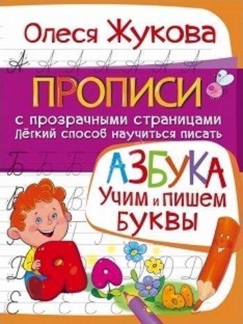 Азбука. Учим и пишем буквыЗанятия с детьми дошкольного возраста<br>Прописи предназначены для детей 5-7 лет. Прозрачные странички, сквозь которые надо обводить буквы, сделают занятия письмом значительно интереснее и эффективнее.<br><br>Авторы: Жукова О.<br>Год: 2016<br>ISBN: 978-5-17-093847-6<br>Высота: 280<br>Ширина: 210<br>Толщина: 4<br>Переплёт: мягкая, скрепка