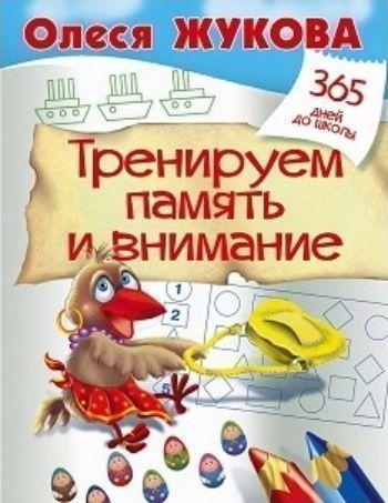Тренируем память и вниманиеЗанятия с детьми дошкольного возраста<br>Серия книг 365 дней до школы создана специально для будущих первоклашек.С помощью книг серии ребёнок потренирует мышление и логику, память и внимание, мелкую моторику, то есть все те навыки, которые необходимы для успешного обучения.В этой книге вы найд...<br><br>Авторы: Жукова О.<br>Год: 2016<br>ISBN: 978-5-17-093846-9<br>Высота: 255<br>Ширина: 195<br>Толщина: 3<br>Переплёт: мягкая, скрепка