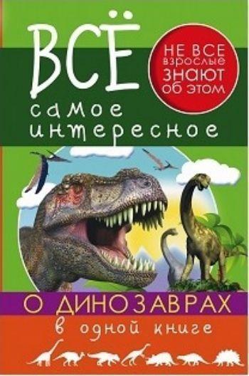 Все самое интересное о динозаврах в одной книгеВоспитателю ДОО<br>Мир динозавров как никакой другой привлекает абсолютно всех. Сегодня сложно представить то время, в котором жили древние ящеры.Но теперь у любознательных ребят появилась уникальная возможность перенестись в доисторический мир и узнать об этих необычных об...<br><br>Авторы: Хомич Е.О., Ригарович В.А.<br>Год: 2016<br>ISBN: 978-5-17-095228-1<br>Высота: 217<br>Ширина: 143<br>Толщина: 40<br>Переплёт: твёрдая