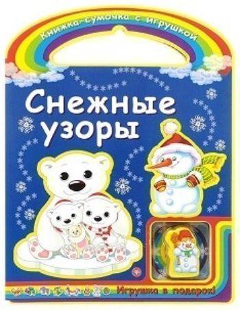 Снежные узоры. Книжка-сумочка с игрушкойКнижки-игрушки<br>Яркая книжка-сумочка сделана из экологически чистого материала, безопасного для детей. В каждой книжке - игрушка в подарок.Для дошкольного возраста.Для чтения взрослыми детям.<br><br>Год: 2016<br>ISBN: 978-5-222-23022-0<br>Высота: 290<br>Ширина: 220<br>Толщина: 22