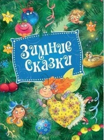Зимние сказкиСказки<br>В книгу вошли хорошо всем известные зимние и новогодние сказки: Два Мороза, Снегурочка, Двенадцать месяцев, Долгим зимним вечером и Как Ослик, Ежик и Медвежонок встречали Новый год.<br><br>Год: 2016<br>ISBN: 978-5-353-08104-3<br>Высота: 220<br>Ширина: 165<br>Толщина: 7<br>Переплёт: твёрдая