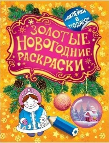 Снегурочка. Золотые новогодние раскраскиРисование<br>Предлагаем вашему вниманию новогодние раскраски с наклейками. В подарок - блестящая елочная игрушка, которую можно вырезать и склеить.<br><br>Год: 2017<br>ISBN: 978-5-353-07406-9<br>Высота: 255<br>Ширина: 195<br>Толщина: 2<br>Переплёт: мягкая, скрепка