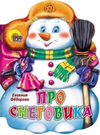 Про СнеговикаПовести, рассказы<br>Для детей дошкольного возраста предлагается книга Про Снеговика.Книга с вырубкой.Для чтения родителями детям.<br><br>Авторы: Федорова Е.И.<br>Год: 2016<br>ISBN: 978-5-378-21143-2<br>Высота: 210<br>Ширина: 150<br>Толщина: 5<br>Переплёт: твёрдая