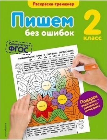 Пишем без ошибок. 2 классЗанятия с учащимися начальной школы<br>Пособие представляет собой раскраску-тренажёр, которая поможет ученику 2-го класса закрепить навыки грамотного письма, а также развить мелкую моторику, логику и внимание.В книге 31 задание на буквы и раскрашивание, цветная вкладка с рисунками-ответами, ра...<br><br>Авторы: Польяновская Е.А.<br>Год: 2016<br>ISBN: 978-5-699-90002-2<br>Высота: 260<br>Ширина: 200<br>Толщина: 4<br>Переплёт: мягкая, скрепка