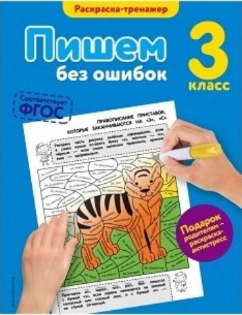 Пишем без ошибок. 3 классЗанятия с учащимися начальной школы<br>Пособие представляет собой раскраску-тренажёр, которая поможет ученику 3-го класса закрепить навыки грамотного письма, а также развить мелкую моторику, логику и внимание.В книге 31 задание на буквы и раскрашивание, цветная вкладка с рисунками-ответами, ра...<br><br>Авторы: Польяновская Е.А.<br>Год: 2016<br>ISBN: 978-5-699-90015-2<br>Высота: 260<br>Ширина: 200<br>Толщина: 4<br>Переплёт: мягкая, скрепка