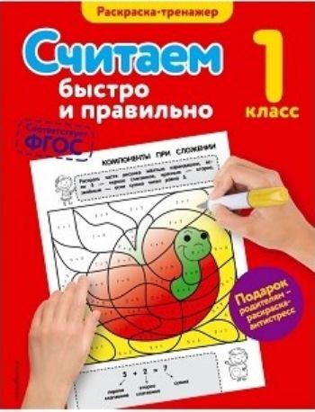 Считаем быстро и правильно. 1 классЗанятия с учащимися начальной школы<br>Пособие представляет собой математическую раскраску, которая поможет первокласснику закрепить навыки счета, решения примеров и сравнения чисел в пределах 20, а также развить мелкую моторику, логику и внимание.В книге 31 задание на счет и раскрашивание, цв...<br><br>Авторы: Горохова А.М.<br>Год: 2018<br>ISBN: 978-5-699-89892-3<br>Высота: 255<br>Ширина: 195<br>Толщина: 4<br>Переплёт: мягкая, скрепка