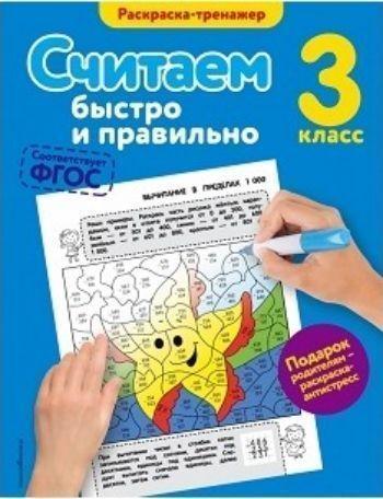 Считаем быстро и правильно. 3 классЗанятия с учащимися начальной школы<br>Пособие представляет собой математическую раскраску, которая поможет ученику 3-го класса закрепить навыки счета, решения примеров, и сравнения чисел в пределах 1000, а также развить мелкую моторику, логику и внимание.В книге 31 задание на счет и раскрашив...<br><br>Авторы: Горохова А.М.<br>Год: 2016<br>ISBN: 978-5-699-89968-5<br>Высота: 255<br>Ширина: 165<br>Толщина: 4<br>Переплёт: мягкая, скрепка