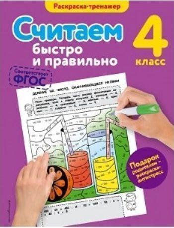 Считаем быстро и правильно. 4 классЗанятия с учащимися начальной школы<br>Пособие представляет собой математическую раскраску, которая поможет ученику 4-го класса закрепить навыки счета, решения примеров, и сравнения многозначных чисел, а также развить мелкую моторику, логику и внимание.В книге 31 задание на счет и раскрашивани...<br><br>Авторы: Горохова А.М.<br>Год: 2016<br>ISBN: 978-5-699-89973-9<br>Высота: 255<br>Ширина: 165<br>Толщина: 4<br>Переплёт: мягкая, скрепка