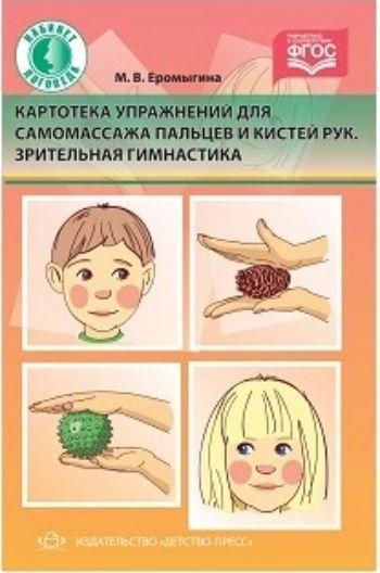 Картотека упражнений для самомассажа пальцев и кистей рук. Зрительная гимнастикаЗанятия с детьми дошкольного возраста<br>Пособие представляет собой картотеку игровых упражнений для самомассажа кистей и пальцев рук и зрительную гимнастику для детей 5-7 лет. Самомассаж является активным механическим воздействием на стимуляцию речевых зон коры головного мозга. Его предлагается...<br><br>Авторы: Еромыгина М.В.<br>Год: 2017<br>ISBN: 978-5-90685-239-7<br>Высота: 205<br>Ширина: 145<br>Толщина: 4<br>Переплёт: мягкая, скрепка