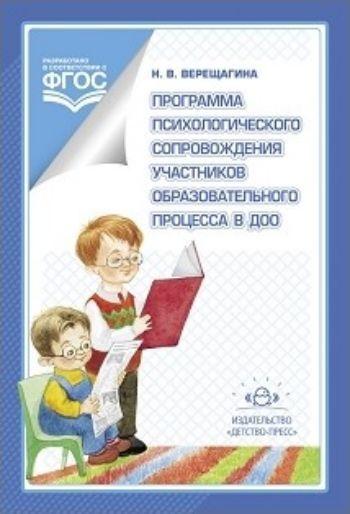 Программа психологического сопровождения участников образовательного процесса в ДООПсихологам<br>Данное пособие является комплексной разработкой условий психологического сопровождения участников образовательных отношений (дети, родители, педагоги, администрация) в дошкольных образовательных организациях. Программа психологического сопровождения являе...<br><br>Авторы: Верещагина Н.В.<br>Год: 2017<br>ISBN: 978-5-90685-248-9<br>Высота: 205<br>Ширина: 145<br>Толщина: 5<br>Переплёт: мягкая, склейка