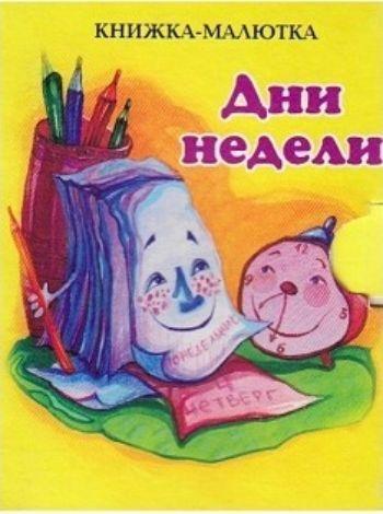 Дни недели. Книжка-малюткаМои первые книжки<br>Стихи для чтения взрослыми детям.<br><br>Авторы: Исакова В.В.<br>Год: 2012<br>ISBN: 978-5-88944-307-0<br>Высота: 95<br>Ширина: 70<br>Толщина: 8