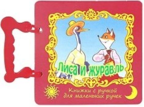 Лиса и журавль. Книжка с ручкойКнижки-игрушки<br>Серия Книжки с ручкой для маленьких ручек адресована детям младшего дошкольного возраста. Для книг отобраны самые простые и популярные русские народные сказки. Тексты профессионально адаптированы для чтения родителями самым маленьким читателям. Удобная ...<br><br>Год: 2013<br>ISBN: 978-5-88944-346-9<br>Высота: 160<br>Ширина: 165<br>Толщина: 10