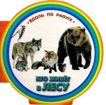 Кто живет в лесу. Книжка с ручкойКнижки-игрушки<br>Предлагаем вашему вниманию развивающую книжку на картоне с цветными иллюстрациями. С ее помощью малыш познакомится с лесными обитателями.Серия Вдоль по радуге адресована детям младшего дошкольного возраста. Семь книг объединены оригинальной идей оформле...<br><br>Год: 2013<br>ISBN: 978-5-88944-360-5<br>Высота: 155<br>Ширина: 160<br>Толщина: 10
