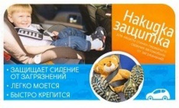 Накидка-защитка обычнаяТовары в дорогу<br>Накидка Защитка для спинки переднего сиденья автомобиля.Свойства:- Защищает сидение от загрязнения;- Легко моется;- Быстро крепится;- Лаконичный дизайн;- Устойчива к низким температурам;- Водоотталкивающий материал.Материал: плащевая ткань - полиэстер, ...<br><br>Год: 2016<br>Высота: 235<br>Ширина: 115<br>Толщина: 5