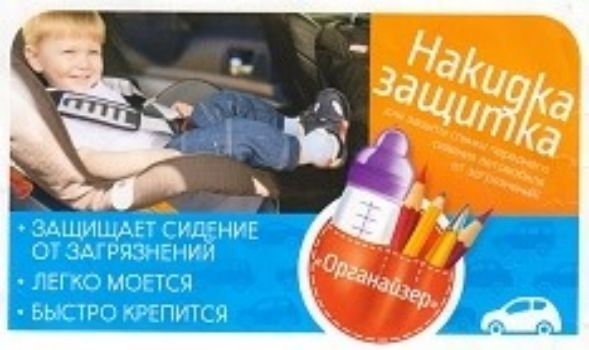 Накидка-защитка ОрганайзерТовары в дорогу<br>Накидка Защитка для спинки переднего сиденья автомобиля.Свойства:- 5 карманов;- Защищает сидение от загрязнения;- Легко моется;- Быстро крепится;- Лаконичный дизайн;- Устойчива к низким температурам;- Водоотталкивающий материал;- Функциональность.Матери...<br><br>Год: 2016<br>Высота: 230<br>Ширина: 150<br>Толщина: 5