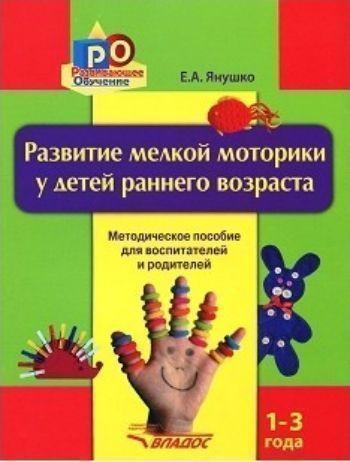 Развитие мелкой моторики у детей раннего возраста 1-3 года. Методическое пособие для воспитателей и родителейЗанятия с детьми дошкольного возраста<br>В методическом пособии рассматривается общая и мелкая моторика, как одно из важных направлений в развитии ребенка раннего возраста. Определяется взаимосвязь моторики рук и пальцев с развитием речи и мышления малыша. В текст пособия включены наиболее эффек...<br><br>Авторы: Янушко Е.А.<br>Год: 2017<br>ISBN: 978-5-691-02196-1<br>Высота: 215<br>Ширина: 165<br>Толщина: 10<br>Переплёт: мягкая, склейка