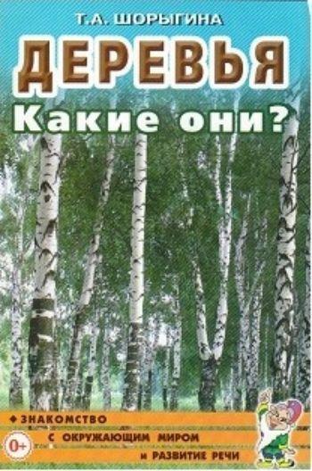 Деревья. Какие они?Воспитателю ДОО<br>В пособии содержится увлекательная и полезная информация о деревьях. Доступная форма повествования, новые стихи и загадки автора помогут пробудить интерес к окружающему миру, воспитать бережное отношение к природе.Книга способствует развитию речи и логиче...<br><br>Авторы: Шорыгина Т. А.<br>Год: 2016<br>ISBN: 978-5-91928-829-9<br>Высота: 200<br>Ширина: 140<br>Толщина: 3<br>Переплёт: мягкая, скрепка