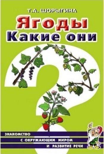 Ягоды. Какие они?Воспитателю ДОО<br>В пособии содержится интересная и полезная информация о ягодах. Стихи и загадки автора, доступная форма повествования помогут пробудить интерес ребенка к окружающему миру, воспитать бережное и внимательное отношение к природе. Книга способствует развитию ...<br><br>Авторы: Шорыгина Т. А.<br>Год: 2016<br>ISBN: 978-5-91928-714-8<br>Высота: 200<br>Ширина: 140<br>Толщина: 4<br>Переплёт: мягкая, скрепка