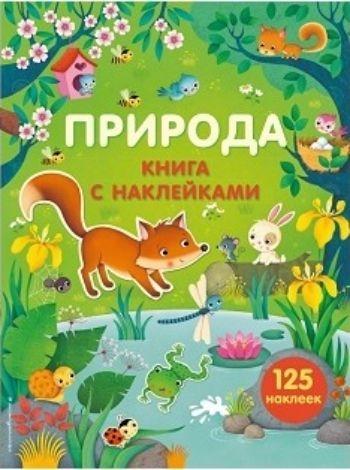 Природа. Книга с наклейкамиНаклейки, игры с с наклейками<br>Книга с наклейками Природа - современное издание для любознательного дошкольника. На ярких страницах книги юного читателя ждут интересные небольшие тексты о том, каких животных и растения можно увидеть в разных местах нашей планеты. А более 125 наклеек ...<br><br>Год: 2016<br>ISBN: 978-5-699-87212-1<br>Высота: 280<br>Ширина: 210<br>Толщина: 3<br>Переплёт: мягкая, скрепка