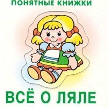 Все о ляле. Понятные книжкиЗанятия с детьми дошкольного возраста<br>Понятные книжки - так назвали мы серии картинок для вашего малыша.Понятными они будут для него потому, что все их сюжеты обращены к пока еще небогатому личному опыту ребенка, а тексты крайне просты и дают возможность малышу повторять звукоподражания, от...<br><br>Год: 2017<br>ISBN: 978-5-9715-0497-9<br>Высота: 115<br>Ширина: 130<br>Толщина: 12<br>Переплёт: твёрдая