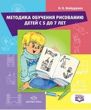 Методика обучения рисованию детей с 5 до 7 летВоспитателю ДОО<br>Методика обучения рисованию детей является одной из составляющих учебного курса Теория и технологии развития детского изобразительного творчества. В связи с этим в учебном пособии представлены теоретические и практические материалы, раскрывающие задачи,...<br><br>Авторы: Шайдурова Н.В.<br>Год: 2017<br>ISBN: 978-5-906852-64-9<br>Высота: 210<br>Ширина: 170<br>Толщина: 10<br>Переплёт: твёрдая